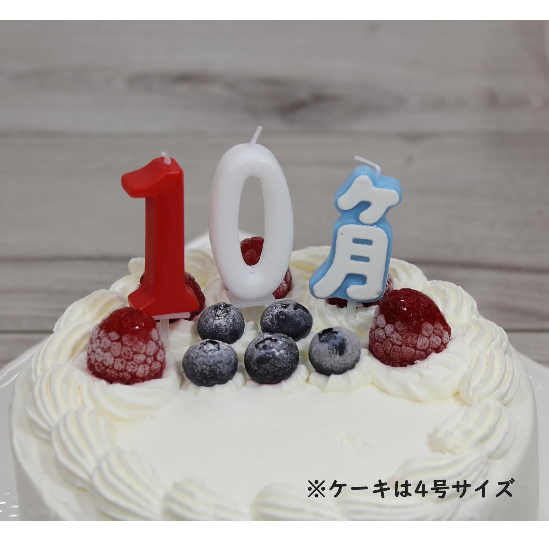 ナンバーキャンドル 0 ホワイト(ケーキとのセット販売のみ)