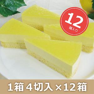 レモンムースケーキ 1箱4切入×12箱 業務用カットケーキ