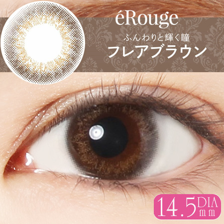 eRouge エルージュ 2week [1箱6枚]2週間 DIA14.1/14.5 BC8.7 ±0.00〜-8.00
