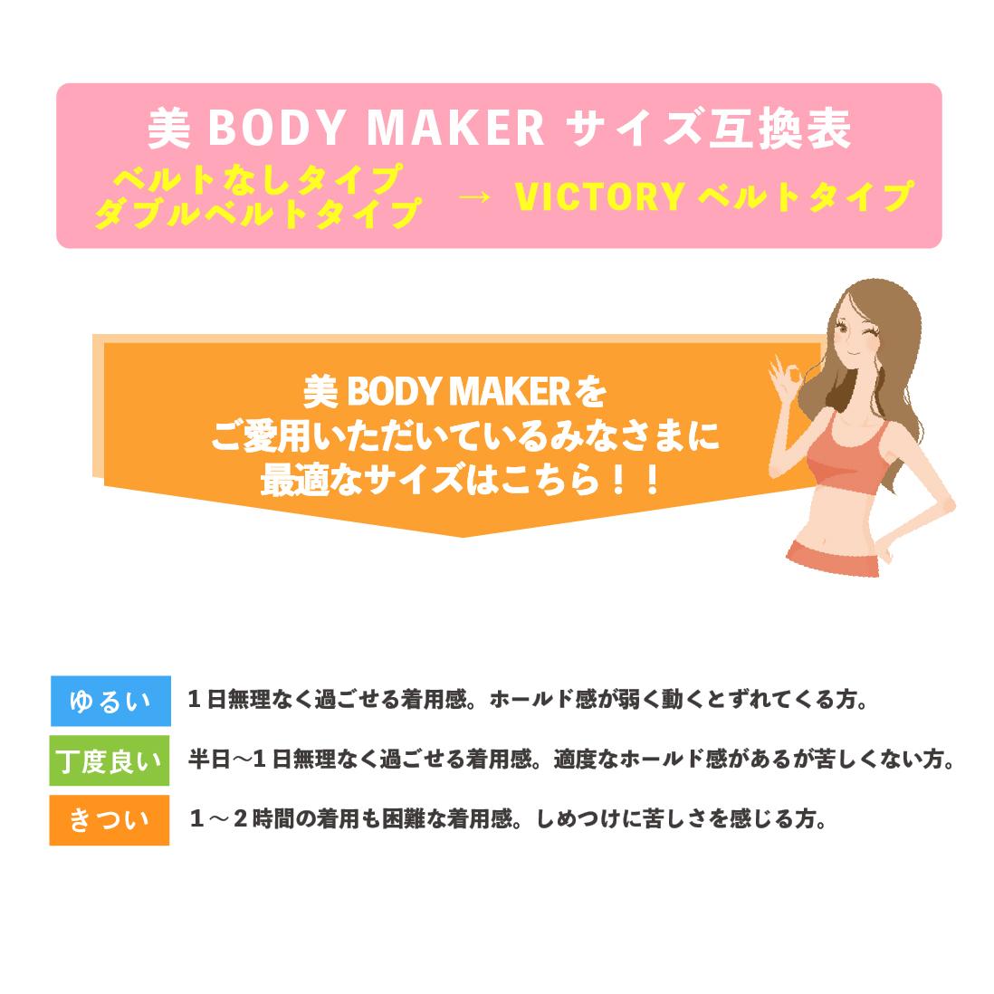 〔VICTORYベルト〕美BODY MAKER