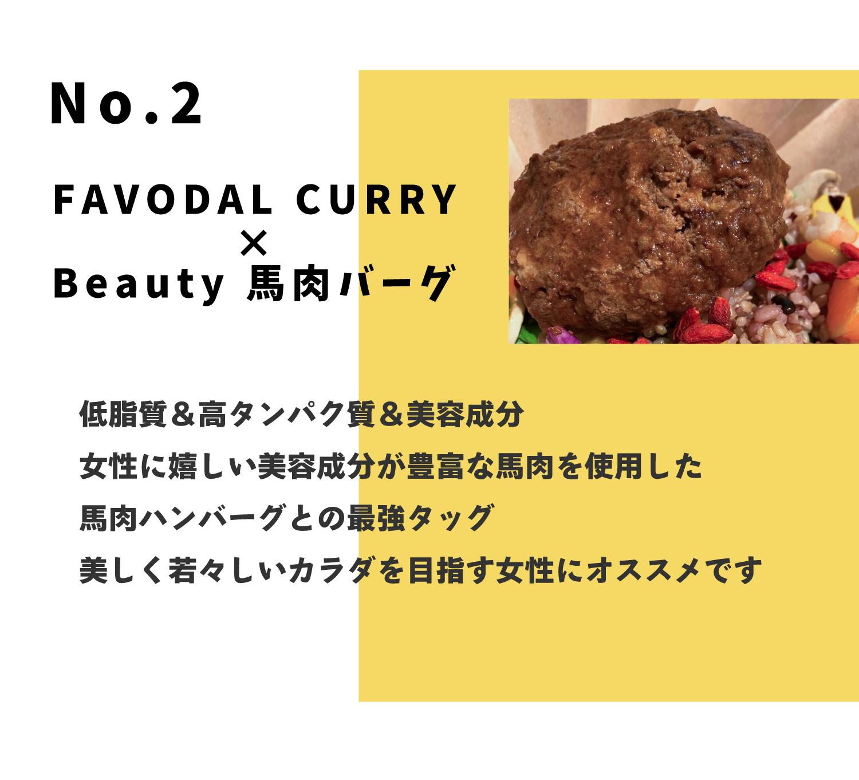 FAVODAL CURRY(ファボダールカレー)6袋入り