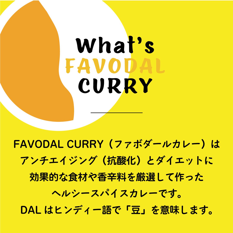 FAVODAL CURRY(ファボダールカレー)5袋入り