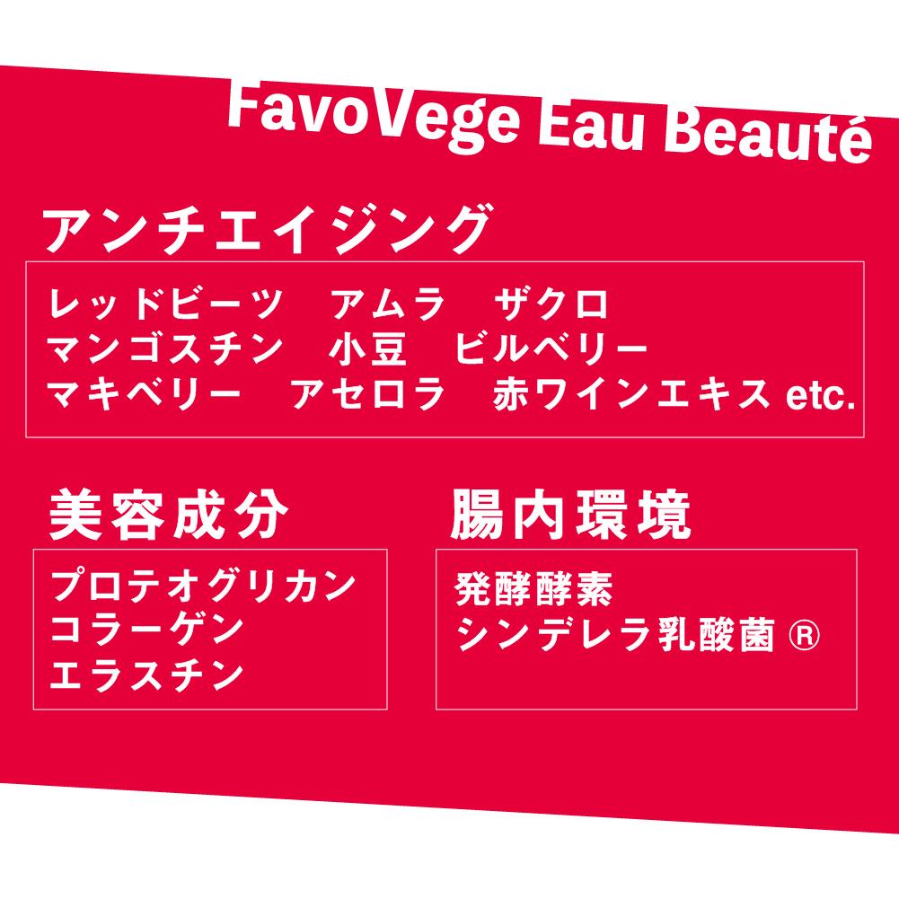 【発売記念�】FAVOVEGE Eau Beauté (ファボベジ・オー・ボーテ)