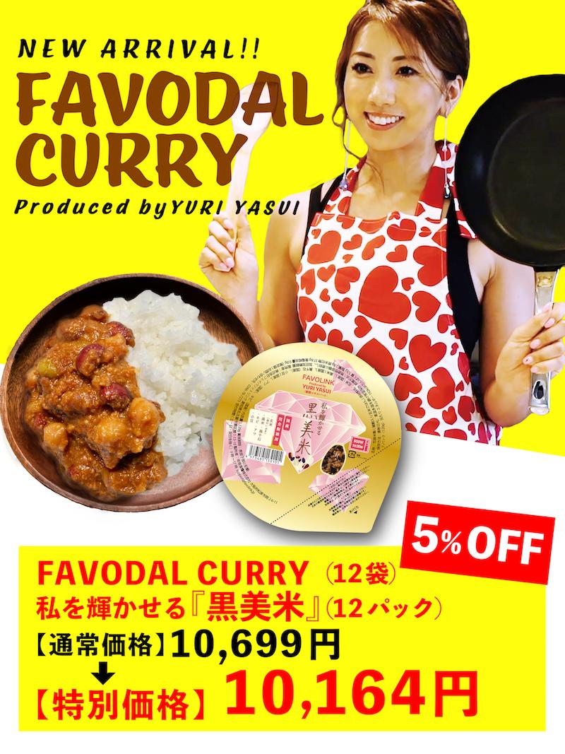 【お買い得!!】FAVODAL CURRY12袋+黒美米12パックセット