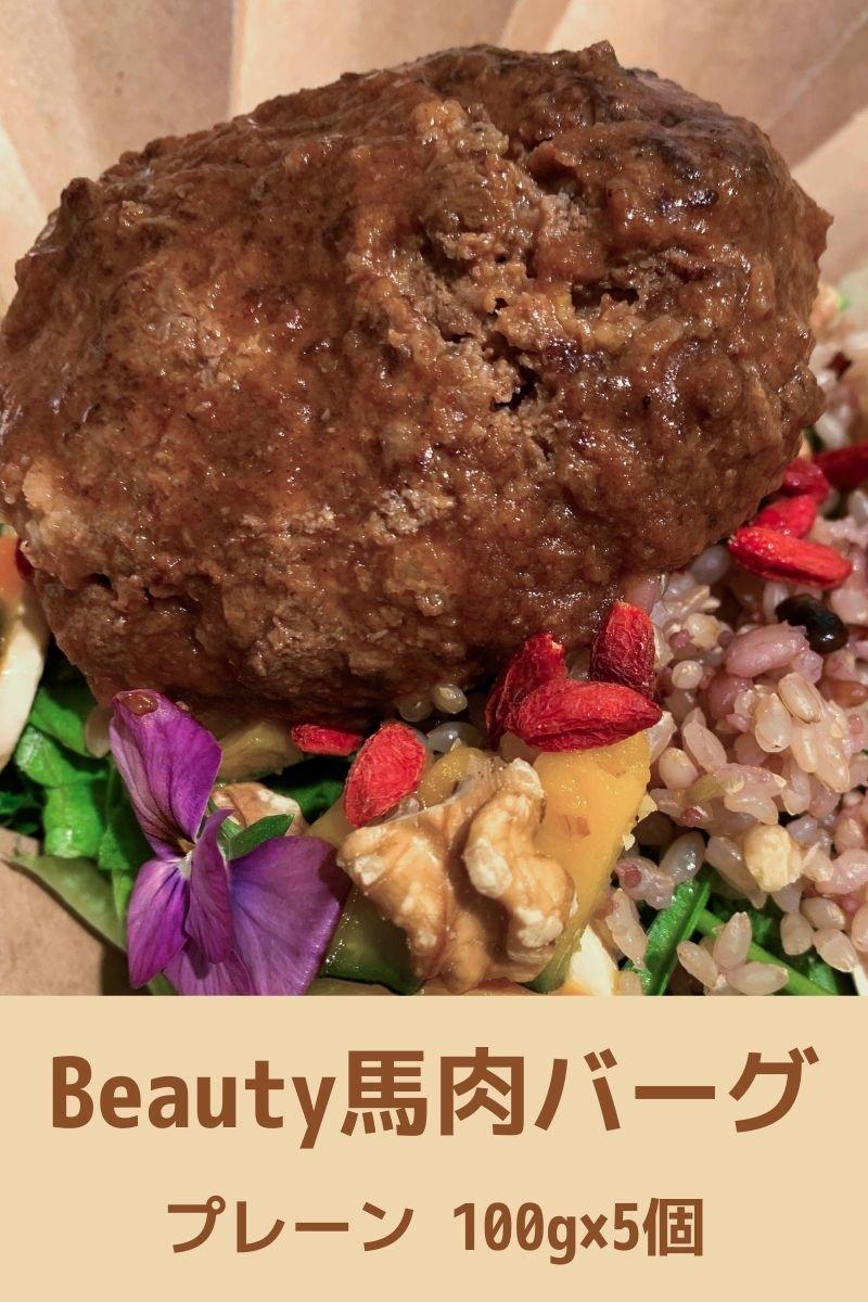 Beauty馬肉バーグ プレーン味