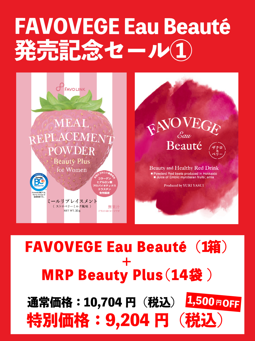 【発売記念�】FAVOVEGE Eau Beaute(1箱)+MRP Beauty Plus(14袋)