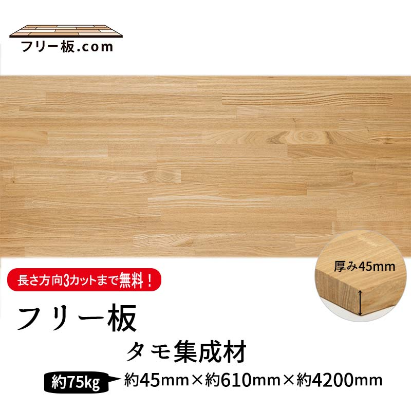 タモ集成材 フリー板 厚み45mm巾610mm長さ4200mm