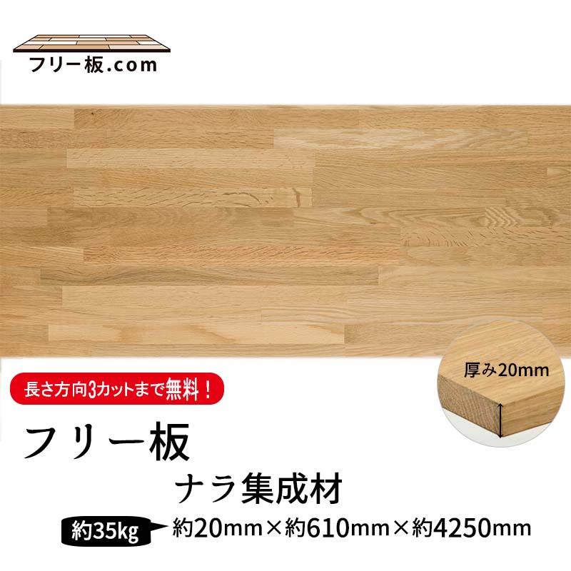 ナラ集成材 フリー板 厚み20mm巾610mm長さ4250mm
