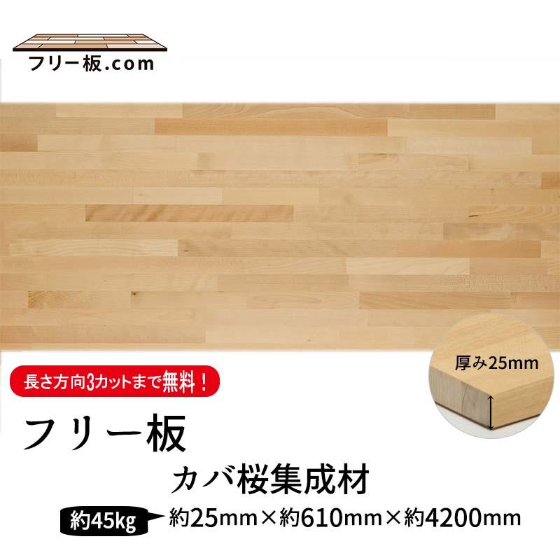 カバ桜集成材 フリー板 厚み25mm巾610mm長さ4200mm