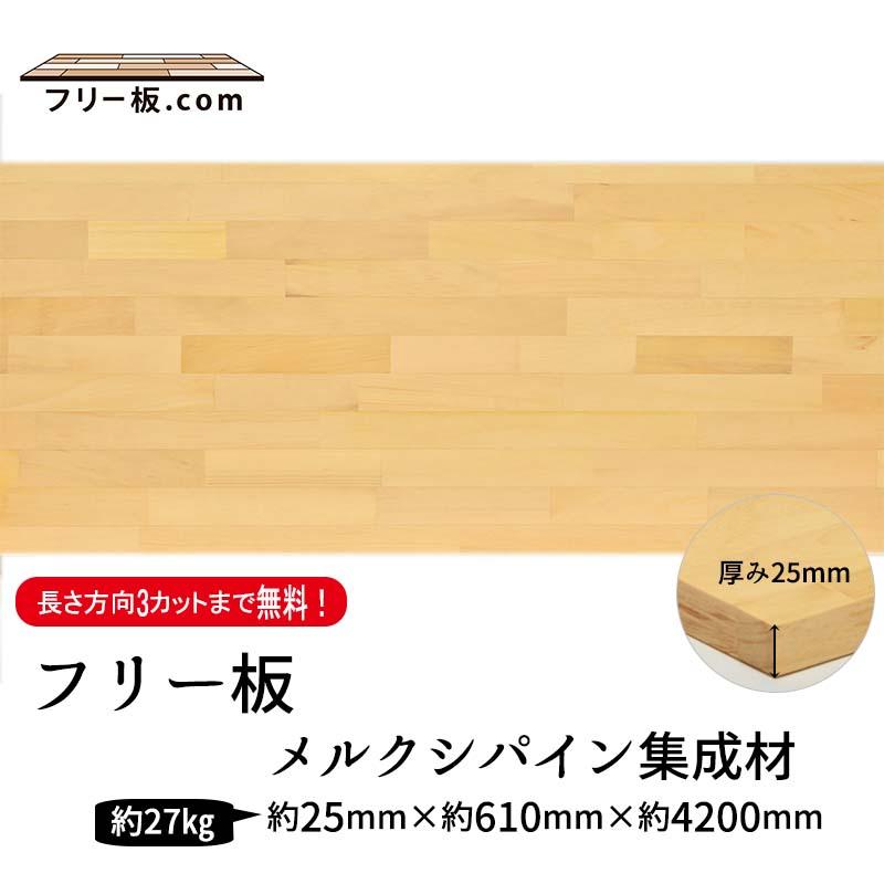 メルクシパイン集成材 フリー板 厚み25mm巾610mm長さ4200mm