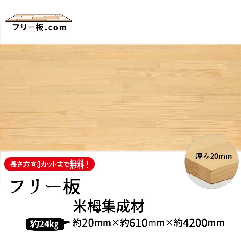 米栂集成材 フリー板 厚み20mm巾610mm長さ4200mm