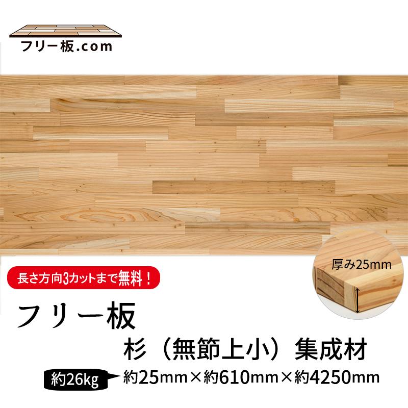 杉(無節上小)集成材 フリー板 厚み25mm巾610mm長さ4250mm