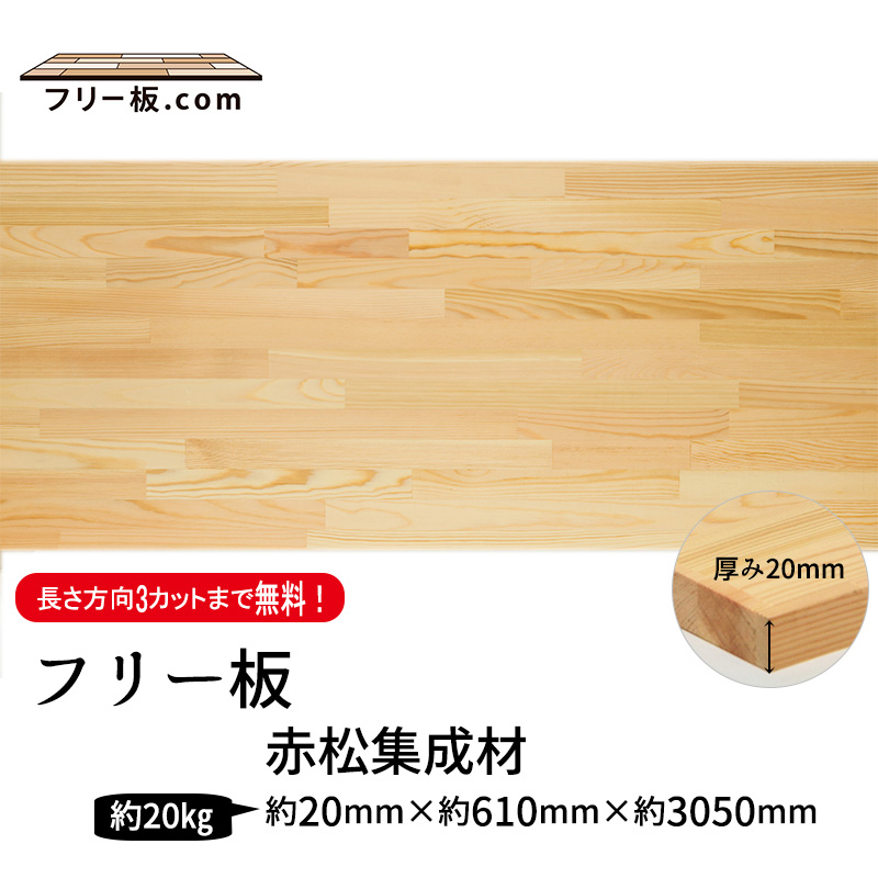 赤松集成材 フリー板 厚み20mm巾610mm長さ3050mm