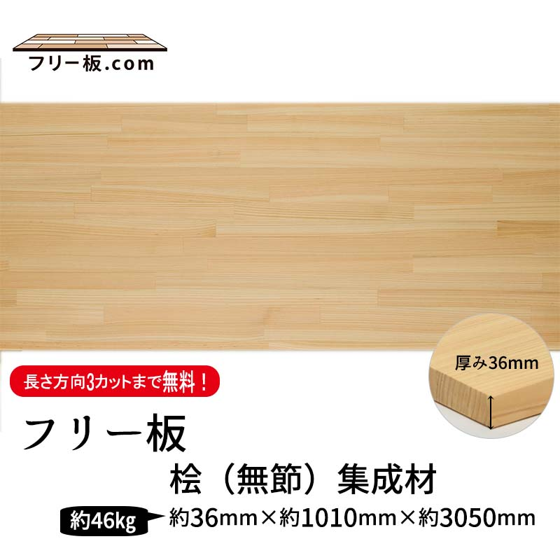 桧(無節)集成材 フリー板 厚み36mm巾1010mm長さ3050mm