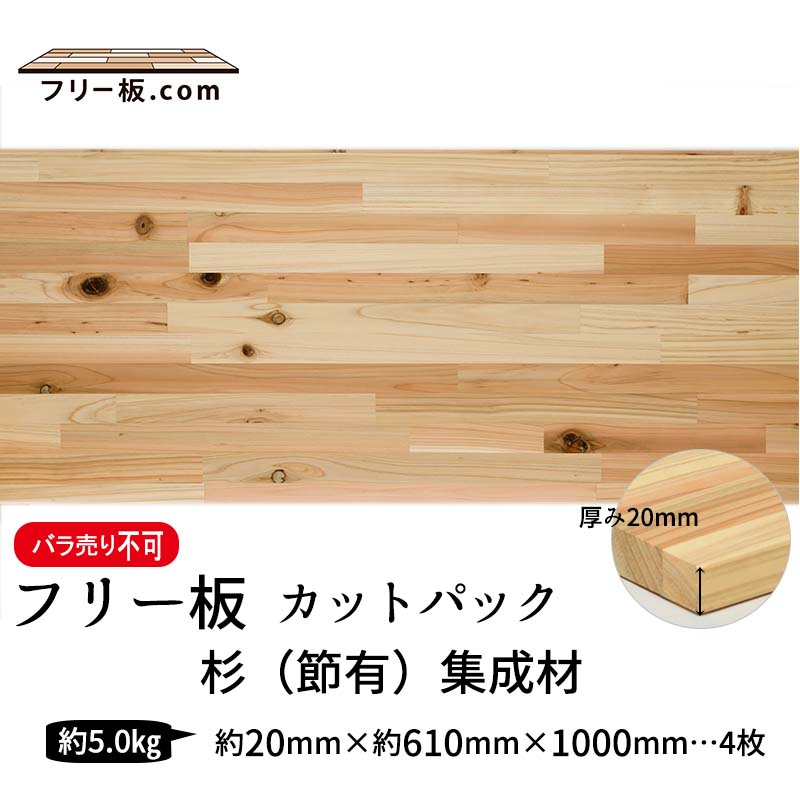 杉(節)集成材 カットパック 厚み20mm巾610mm長さ1000mm×4枚