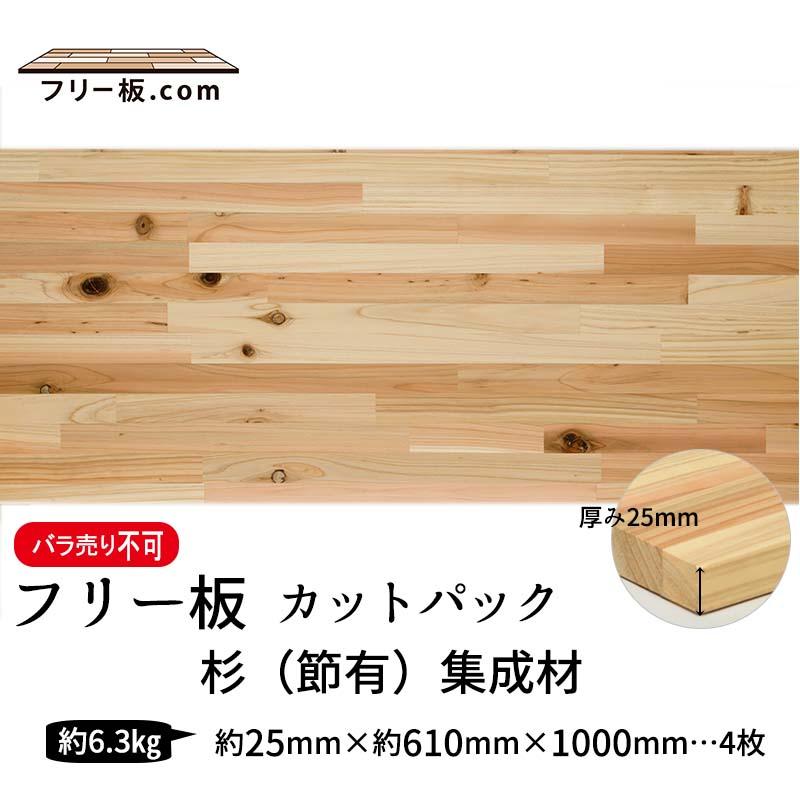 杉(節)集成材 カットパック 厚み25mm巾610mm長さ1000mm×4枚