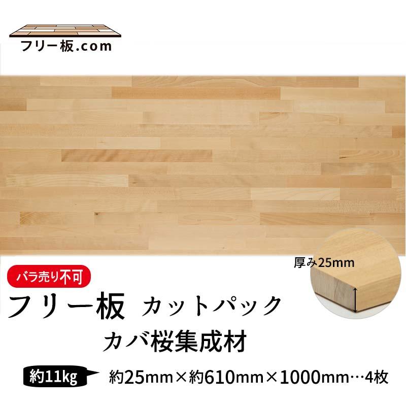 カバ桜集成材 カットパック 厚み25mm巾610mm長さ1000mm×4枚