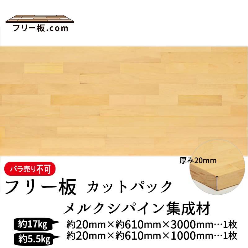 メルクシパイン集成材 カットパック 厚み20mm巾610mm長さ3000mm×1枚 1000mm×1枚