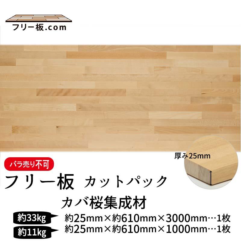 カバ桜集成材 カットパック 厚み25mm巾610mm長さ3000mm×1枚 1000mm×1枚