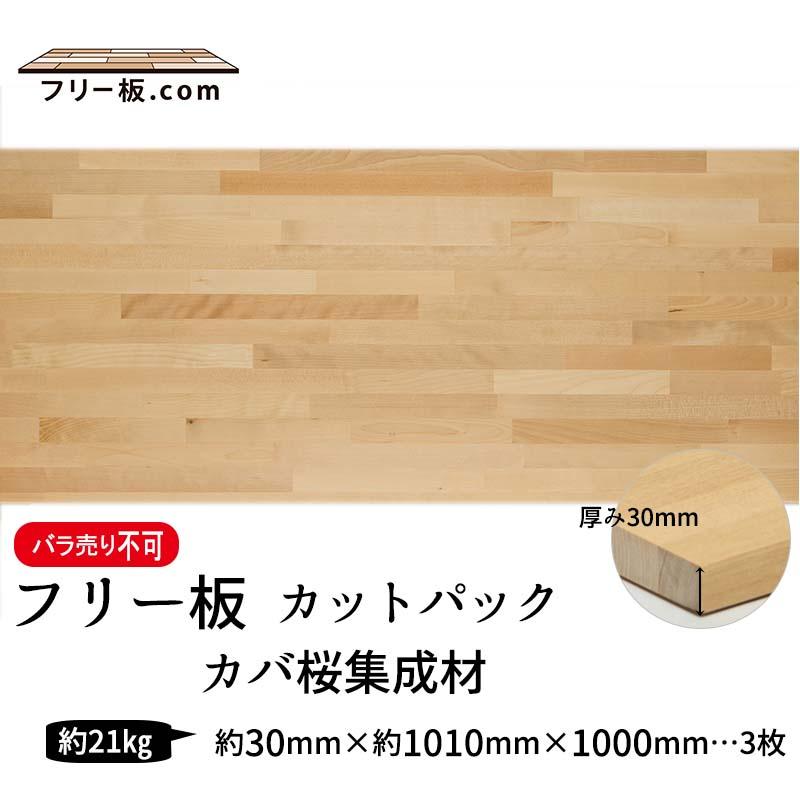 カバ桜集成材 カットパック 厚み30mm巾1010mm長さ1000mm×3枚