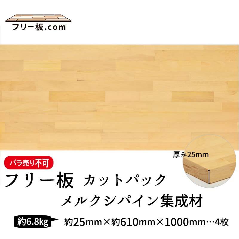 メルクシパイン集成材 カットパック 厚み25mm巾610mm長さ1000mm×4枚