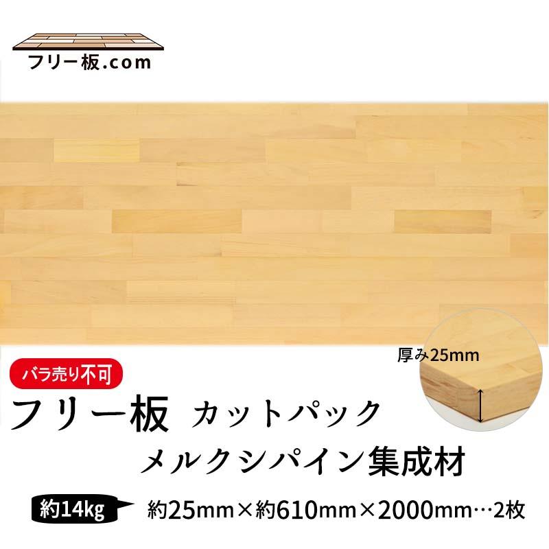 メルクシパイン集成材 カットパック 厚み25mm巾610mm長さ2000mm×2枚
