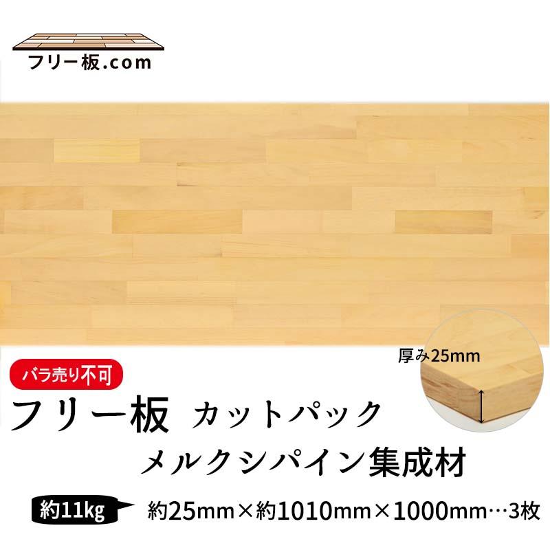 メルクシパイン集成材 カットパック 厚み25mm巾1010mm長さ1000mm×3枚