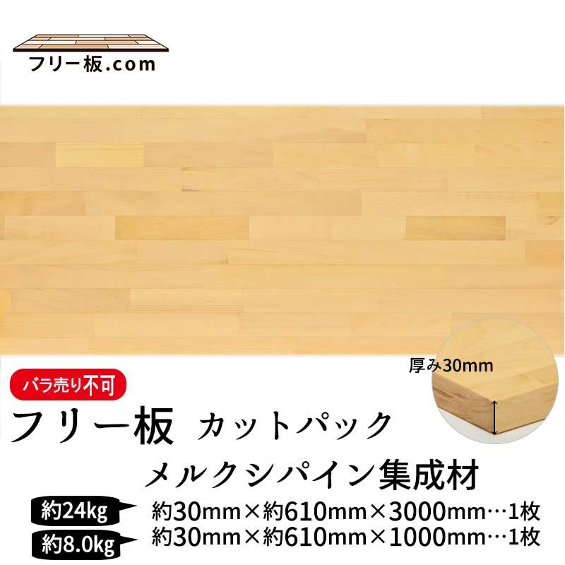 メルクシパイン集成材 カットパック 厚み30mm巾610mm長さ3000mm×1枚 1000mm×1枚