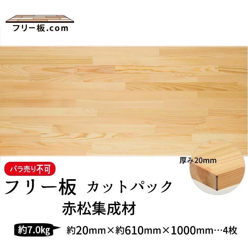 赤松集成材 カットパック 厚み20mm巾610mm長さ1000mm×4枚