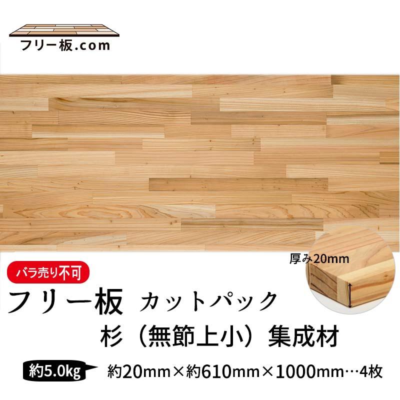 杉(無節上小)集成材 カットパック 厚み20mm巾610mm長さ1000mm×4枚