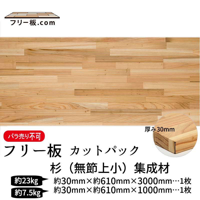 杉(無節上小)集成材 カットパック 厚み30mm巾610mm長さ3000mm×1枚 1000mm×1枚