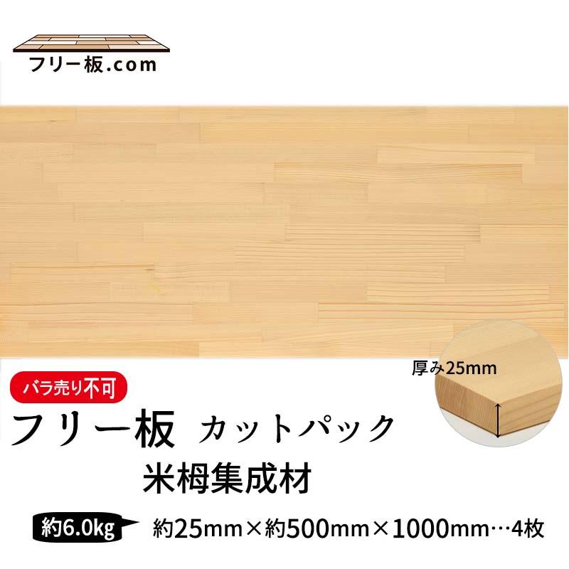 米栂集成材 カットパック 厚み25mm巾500mm長さ1000mm×4枚