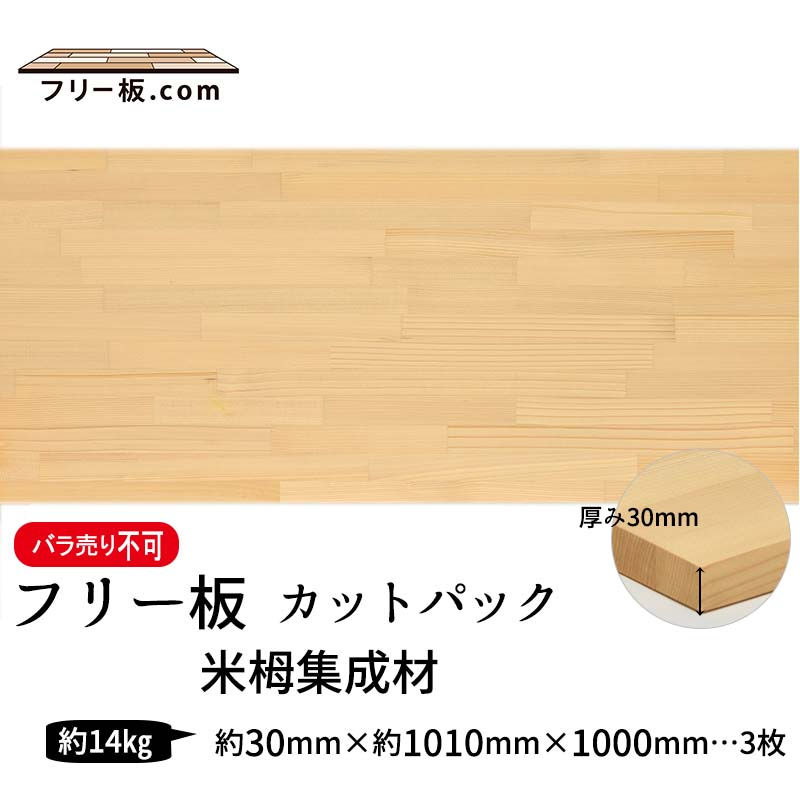 米栂集成材 カットパック 厚み30mm巾1010mm長さ1000mm×3枚