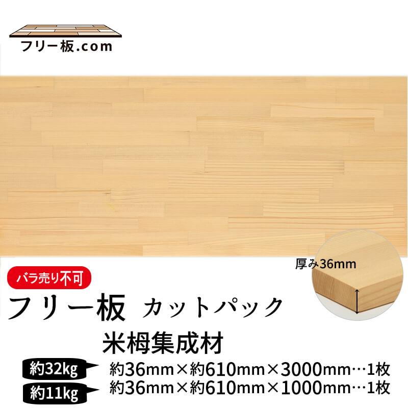 米栂集成材 カットパック 厚み36mm巾610mm長さ3000mm×1枚 1000mm×1枚