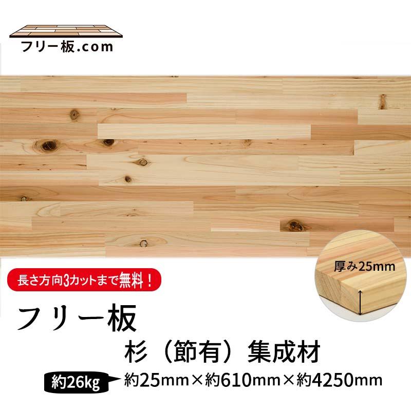 杉(節)集成材 フリー板 厚み25mm巾610mm長さ4250mm