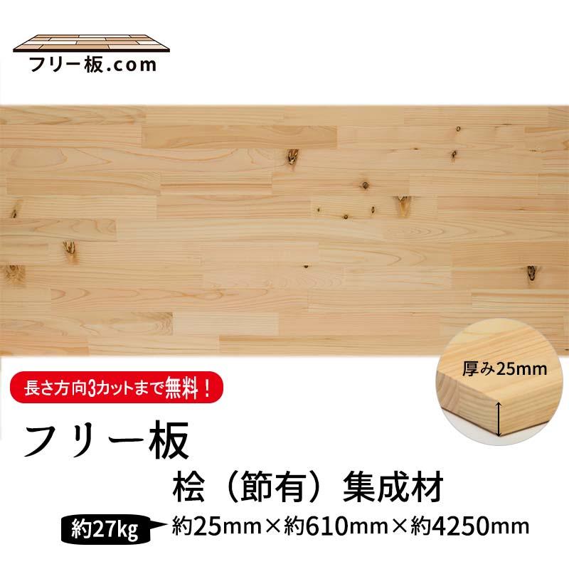 桧(節)集成材 フリー板 厚み25mm巾610mm長さ4250mm