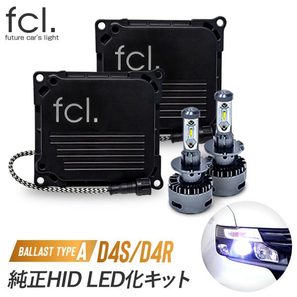 【販売終了しました。】【LED化に】 D4S D4R 純正HID用LED化キット 加工なし【純正型バラストタイプA】 ホワイト 車検対応 1年保証 トヨタ ダイハツ