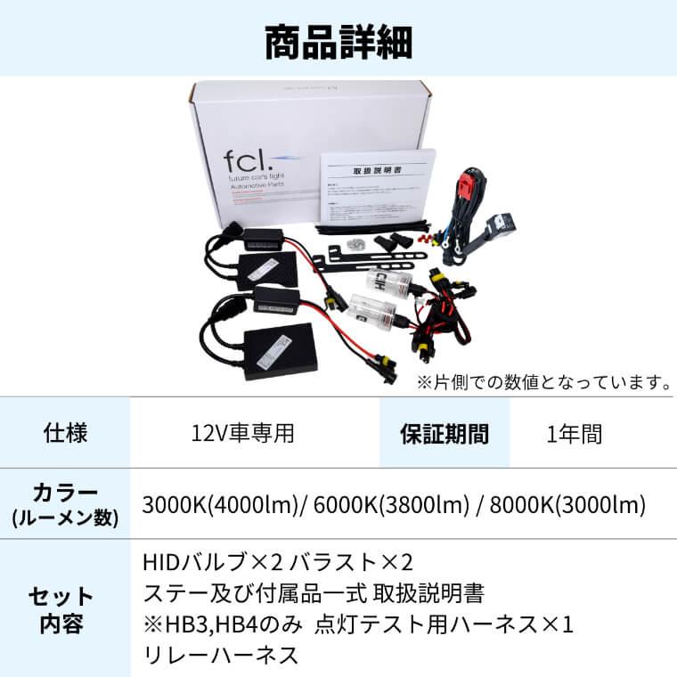 【明るさ重視】 55W H8/H9/H11/H16 HIDキット 3000K 6000K 8000K ヘッドライト ハイビーム フォグランプ バルブ バラスト 車検対応 1年保証