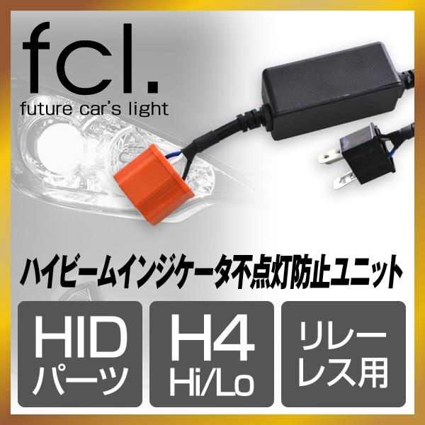HIDキット H4 Hi/Lo リレーレス用 ハイビームインジケータ不点灯防止ユニット