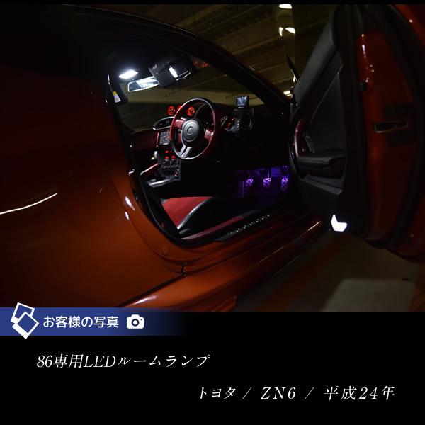 86 ZN6 H24.4~H28.6 専用 LED ルームランプ セット ホワイト 16段階調整機能付き   室内灯 車内灯 専用設計 トヨタ