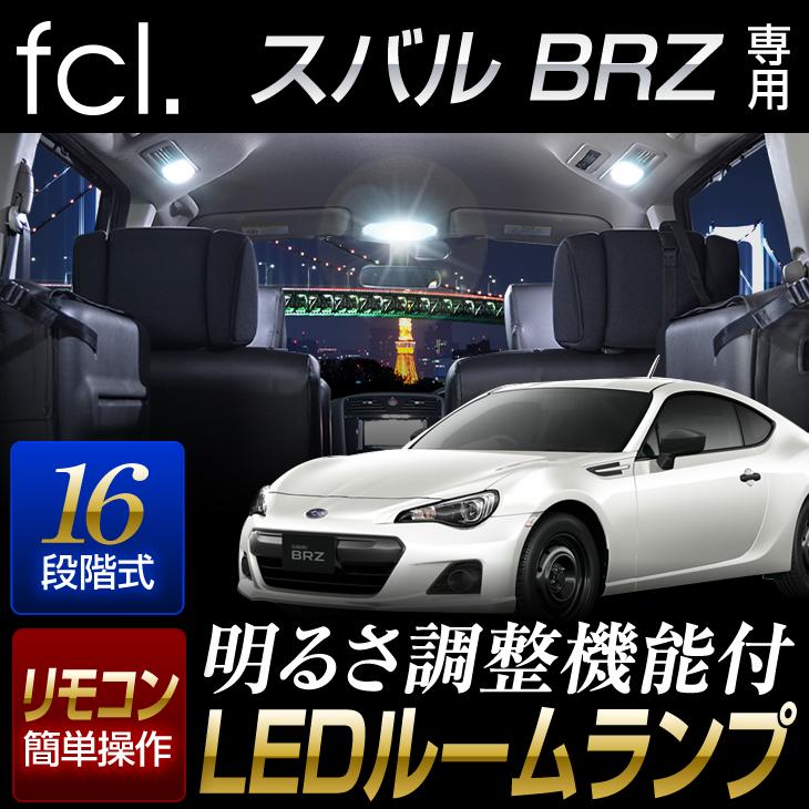 BRZ ZC6 H24.3~H28.6 専用 LED ルームランプ セット ホワイト 16段階調整機能付き   室内灯 車内灯 専用設計 スバル