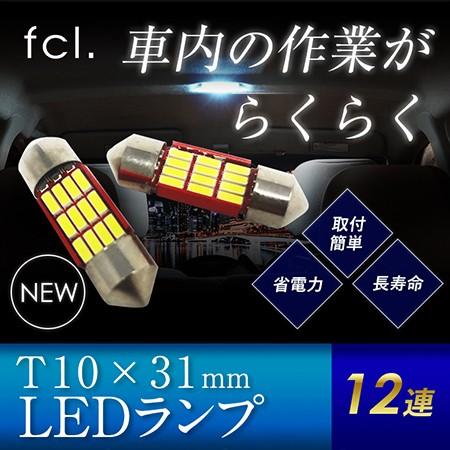 LEDバルブ T10×31mm 12連 2個セット ルームランプに