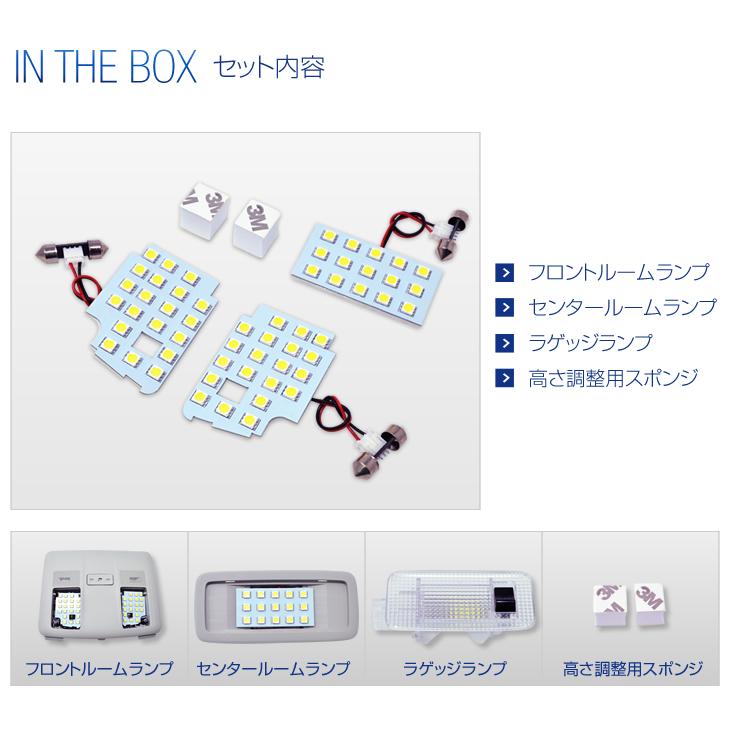 デミオ DJ3 DJ5 H26.9~R1.8 専用 LED ルームランプセット ホワイト | 室内灯 車内灯 専用設計 マツダ