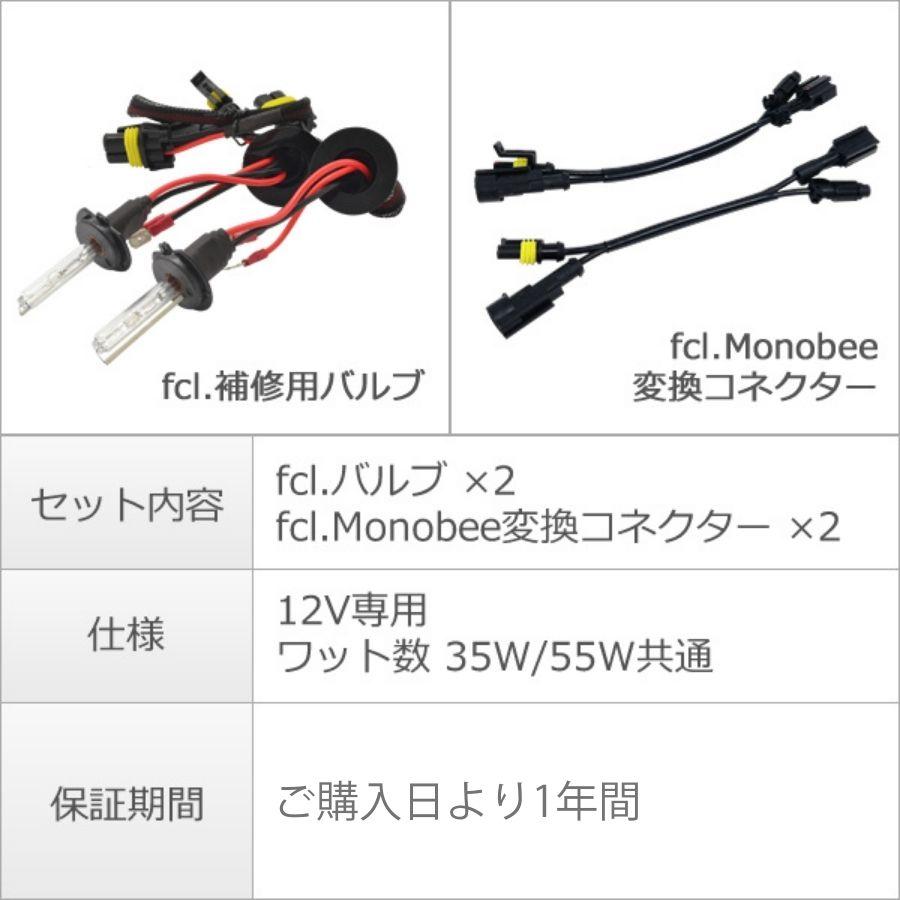 fcl.monobee補修用 変換コネクター 補修用バルブ 2個セット(H1,H3,H8,H11,HB3,HB4)【1週間以内に発送予定】