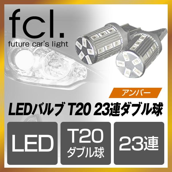 LEDウインカー T20 アンバー 23連SMD -超拡散型のLEDバルブ-【別途抵抗・リレーが必要】