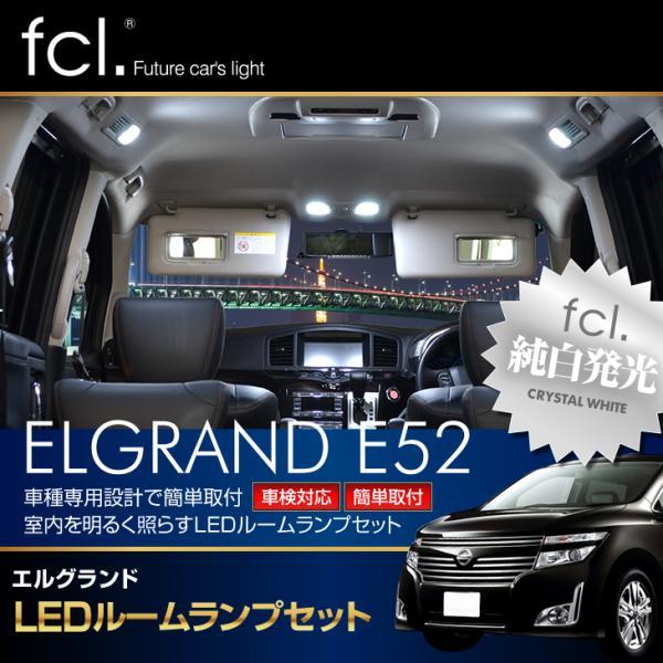 E52エルグランド専用 LEDルームランプ165連 LEDルームランプセット