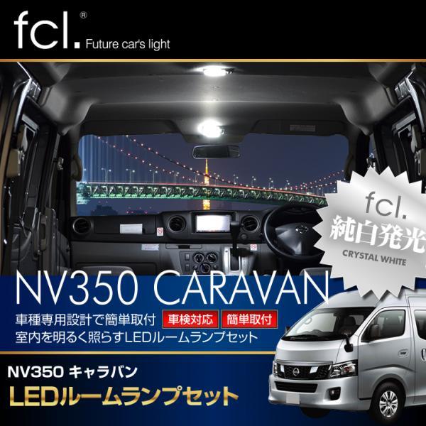 NV350 キャラバンDX E26 H24.6~H29.6 専用 LED ルームランプ 141連 ホワイト | 室内灯 車内灯 専用設計 日産