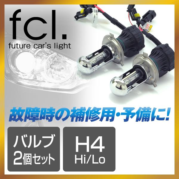 補修用 35W/55W兼用バルブ 2個セットH4 Hi/Lo HIDキット用 1年保証
