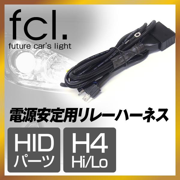 HIDキット H4 Hi/Lo専用 電源安定用リレーハーネス 1本