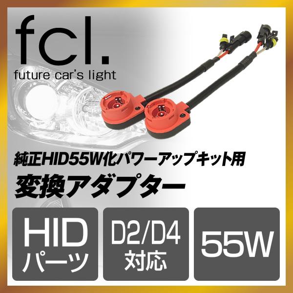 44W/55W化パワーアップHIDキット 加工あり 汎用タイプ用 変換アダプター 2個1台分 1年保証